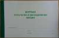 Журнал регистрации прихода-расхода вакцин