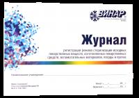 Журнал регистрации режима стерилизации лекарственных веществ (Форма №214/у)