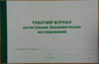 Журнал регистрации биохимических исследований