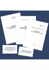 Журнал регистрации переливания трансфузионныз средств