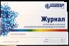 Журнал Регистрации и контроля ультрафиолетовой бактерицидной установки